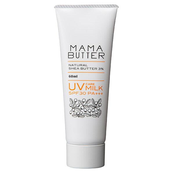 MAMABUTTERママバターUVケアミルク無香料SPF30PA+++ロングUVAカットUVケアミル