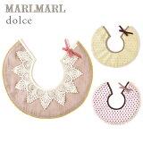 【マールマール/MARLMARL】ビブdolce(ドルチェ)/for girls【ビブ スタイ】【よだれかけ】【即納】【マールマール 名入れ】【マールマール スタイ】