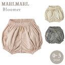 マールマール ブルマ MARLMARL bloomer irisアイリスピンク / アイリスホワイト / ア