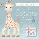 RoomClip商品情報 - きりんのソフィーSophie La Girafe キリンのソフィー【キリンのソフィー】【Vulli ヴュリ】【出産祝い】【正規品 正規販売店】【おもちゃ】【即納】