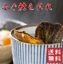 【送料無料】【国産 ワンランク上のふぐヒレ 嬉しい 80杯以上】ヒレを遠赤焙煎で焼き