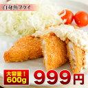 【全品ポイント10倍】【白身魚のフライ 600g】タラのフライ・あっさりとしたシンプル