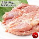 【アウトレット価格】(国産 鶏もも肉 2kg) 味の濃い種