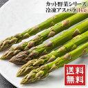 送料無料 チリ産 グリーンアスパラガス 1kg 楽天ランキング1位 冷凍 業務用お徳用 カット野菜 おかず