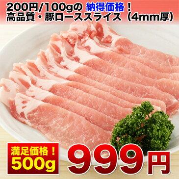 【豚ロース 4mmスライス たっぷりの500g】あっさり脂で美味しい高級部位☆一番扱いやすいとされる4ミリ厚タイプで便利!美味しいお肉です。生姜焼きなどになどにどうぞ【瞬間冷凍で鮮度保証・便利なバラ凍結・バラ包装】