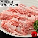 ショッピングお年賀 【楽天ランキング1位】豚バラスライス 2mmスライス 1kg 冷凍
