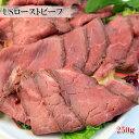 【US産ローストビーフ 嬉しい 3〜4人前 250g】上質な米国産牛モモ肉を使用、柔らかさとジューシー感にこだわりで作った。スライスだけで美味しい。クリスマスやパーティーに最適!忙しい主婦を支援【瞬間冷凍で鮮度保証】