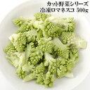 【ロマネスコカリフラワー 500g】便利な冷凍カット野菜!野菜価格高騰でも安定したお値段【大容量・業務用サイズでお得】【瞬間冷凍で鮮度保証】