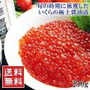 送料無料【北海道産 いくらの醤油漬け たっぷり 250g】鮭...
