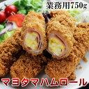 【アウトレット価格】揚げるだけ マヨたまサラダロールフライ 10個 750g 冷凍 おかず おつまみ おやつ 夜食