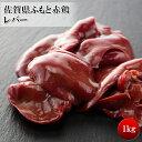 【全商品超割引中】【佐賀県産 ふもと赤鶏レバー 1kg】濃厚...