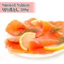 【突然ですが、ゲリラです!】【北海道産 スモークサーモン切り落とし 300g】新鮮な高級国産鮭ですが...