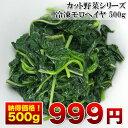 【モロヘイヤ 500g】便利な冷凍カット野菜!野菜価格高騰でも安定したお値段【大容量・業務用サイズでお得】【瞬間冷凍で鮮度保証】