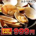 【全商品超割引中】【あさりの酒蒸し540g】 新鮮な活アサリ...