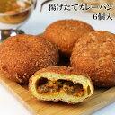 【揚げたてカレーパン 6個入】カリカリしたパン粉の食感が印象...