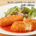 【年末ゲリラ!】【カニたっぷりクリームコロッケ 20