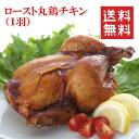 ローストチキン 丸鶏 ホールサイズ 約1kg 3〜4人分 送...