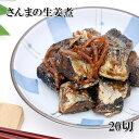 国産サンマの生姜煮 20切 お...