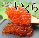 いくら 醤油漬け 国産 北海道産 たっぷり 500g 送料無料 冷凍