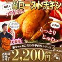 【約1kg(3〜4人分)の大容量!ローストチキン 丸鶏 ホー...