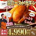 送料無料【約2kgで6〜8人分(1kgが2羽)の大容量!ロー...