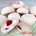 【アウトレット価格】(国産いちご練乳大福 12個 500g入) 冷凍