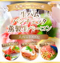 【突然ゲリラ!】送料無料【ヨーロッパ産 生ハム 燻製生ベーコ...