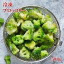(ブロッコリー 500g)冷凍カット野菜 野菜価格高騰でも安定したお値段(大容量 業務用サイズでお得)(冷凍)(お歳暮)