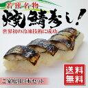 送料無料【家庭用 簡易包装でお得】【焼き鯖寿司 3本セット】福井名物の焼き鯖寿司が