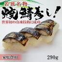ゲリラSALE!【家庭用・簡易包装でお得】【焼き鯖寿司】福井名物の焼き鯖寿司が初めて冷凍技術に成功!今までは4日だった賞味期限が90日に伸びたことでプレゼントができる!【電子レンジでできちゃう・本当に美味しいですよ!】【冷凍】