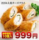 【年末ゲリラ!】【ささみ巻き大葉チーズフライ 10個入】薄く...