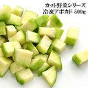 【 冷凍アボカドダイスカット 大量買いでお得 業務用500g...