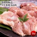 (マテ茶鶏モモ肉 2kg)ブランド鶏の違いが分かる方にオスス...