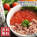 ショッピング冷蔵庫 北海道産 ネギトロいくら丼 10人前セット いくら 醤油漬け 鮭卵 国産 イクラ ネギトロ 冷凍 送料無料