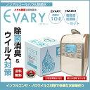 次亜塩素酸水対応 加湿器 『 超音波噴霧器 HM-201+ ...