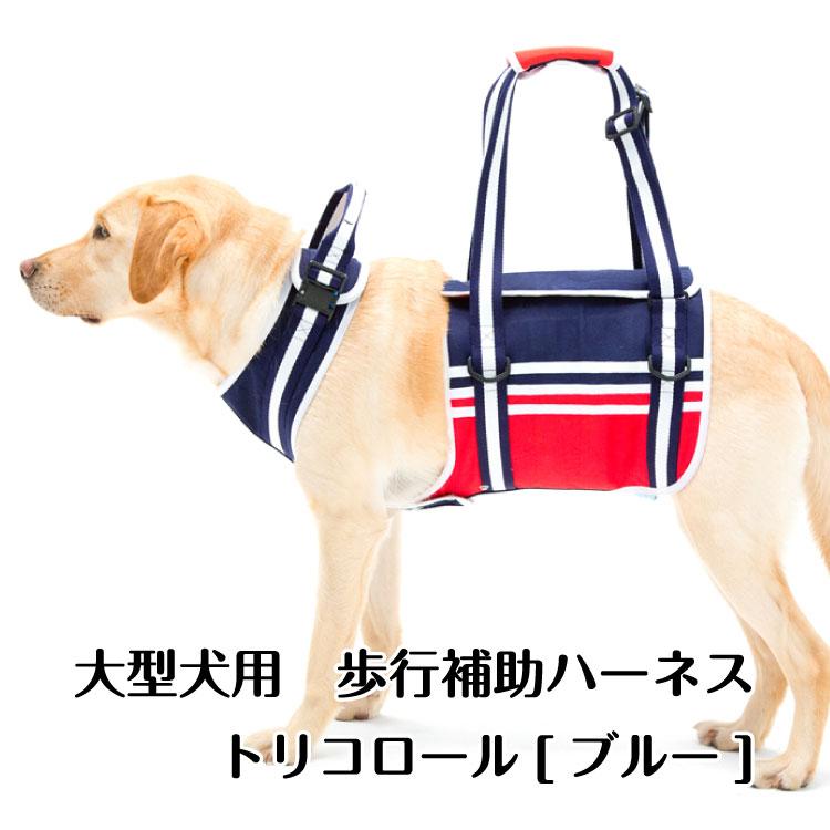 大型犬用介護用品 歩行補助 ハーネス トリコロール / シニア犬 高齢犬 ケア用品 / 老犬介護用品 ペット介護用品 / with-dog 気品が際立つ優雅なトリコロールカラーでワンランク上のおしゃれを。
