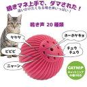 【犬 おもちゃ】トーキングボール / 猫のおもちゃ ネコ オモチャ 玩具 ねこグッズ / 誕生日 ギフト プレゼント / PLATZ