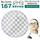 メガネレンズ 【レンズ交換透明】眼精疲労予防レンズ ネッツペ...