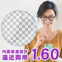 Ito Lens 内面累進設計 1.60 レンズ 遠近両用レンズ交換透明 FF-iQ アイキュー FF-itec アイテック イトーレンズ