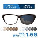 【送料無料】メガネレンズ レンズ交換 ItoLens フォト調光レンズ交換カラー 1.56非球面設計