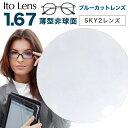(期間限定価格)メガネレンズ【レンズ交換透明】 イトーレンズ