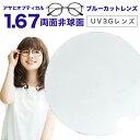 メガネレンズ【レンズ交換透明】 アサヒオプティカル メガネ レンズ交換用 1.67 両面非球面 UV3G Zコート 1.67DAS UV420カットレンズ