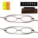栞 薄型リーディンググラス SI-01 SI-02 薄型老眼鏡 超薄型 老眼鏡 薄型リーディンググラス【送料無料】