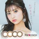 Re coco (10枚)2箱セット 【メール便送料無料】( 谷まりあ Recoco リココ フリュー カラコン 度なし 度あり)