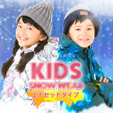 スキーウェア スノーボードウェア 上下 上下セット キッズ ジュニア 子供 スノボ スノボー ウェア 女の子 男の子 スノーボードウェアー スノーボードウエア スノボウェア スノボーウェア snowboarding snowboardwear☆