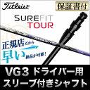 【メーカーカスタム】タイトリスト VG3 ドライバー用 カスタムシャフト単品 アッタス G7 ATTAS