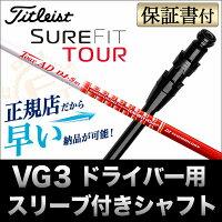 日本正規品【メーカーカスタム】タイトリスト VG3ドライバー用 カスタムシャフト単品 TourAD ツアーAD DJの画像