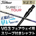 【メーカーカスタム】タイトリスト VG3 フェアウェイウッド用 カスタムシャフト単品 アッタス G7 ATTAS