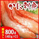 【ふるさと納税】刺身用紅ズワイガニむき身400g×2P A-07009...