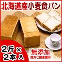 【ふるさと納税】小麦食パン 2斤×2本入り A-07011
